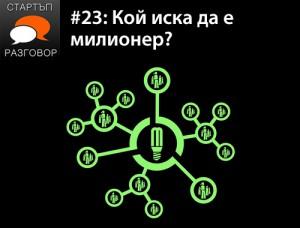Е23: Кой иска да е милионер? с гост Тишо Иванов.