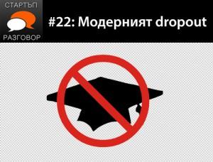 Е22: Модерният dropout с гост Ники Янев.
