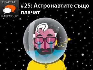 Е25: Астронавтите също плачат без гости