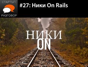 Е27: Ники On Rails с гости Иво Станков и Дени