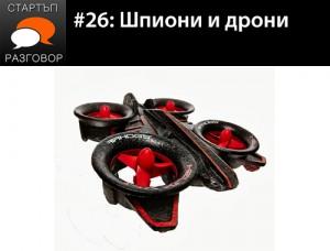 Е26: Шпиони и дрони с гост Тишо Иванов