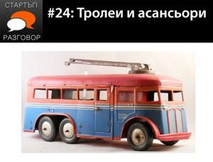 Е24: Тролеи и асансьори с гост Тишо Иванов.