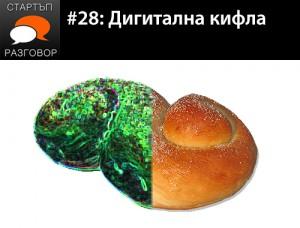 Е28: Дигитална кифла с гост Любо Янчев