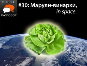 Е30: Марули-винарки, in space с гости Иво Станков, Стоян Ангелов и Владимир Василев