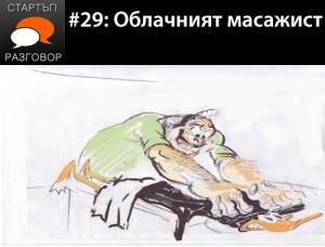 Е29: Облачният масажист с гост Тишо Иванов