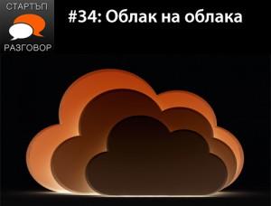 Е34: Облак на облака с гост Любо Янчев