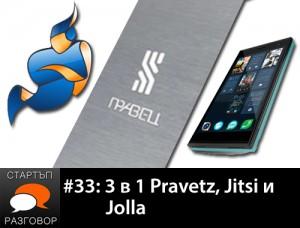 Е33: 3 в 1 Pravetz, Jitsi и Jolla с гост Иво Станков