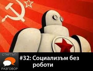 Е32: Социализъм без роботи с гост Стани Милев