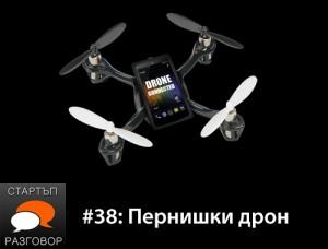 Е38: Пернишки дрон с гости Антон Гавраилов и Стани Милев