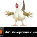 Е40: #кьорфишек: част 1 с гост Стани Милев