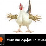 40: #кьорфишек: част 2 с гост Стани Милев