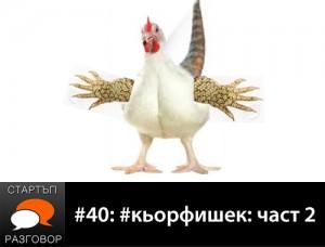 Е40: #кьорфишек: част 2 с гост Стани Милев