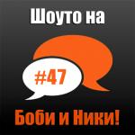 47: Шоуто продължава