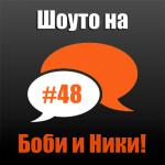 48: Калкани, шарани и tech-пирани