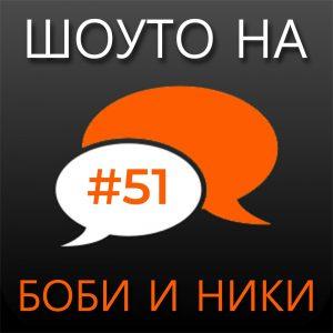 51: Инвеститор - инвестор(.бг)